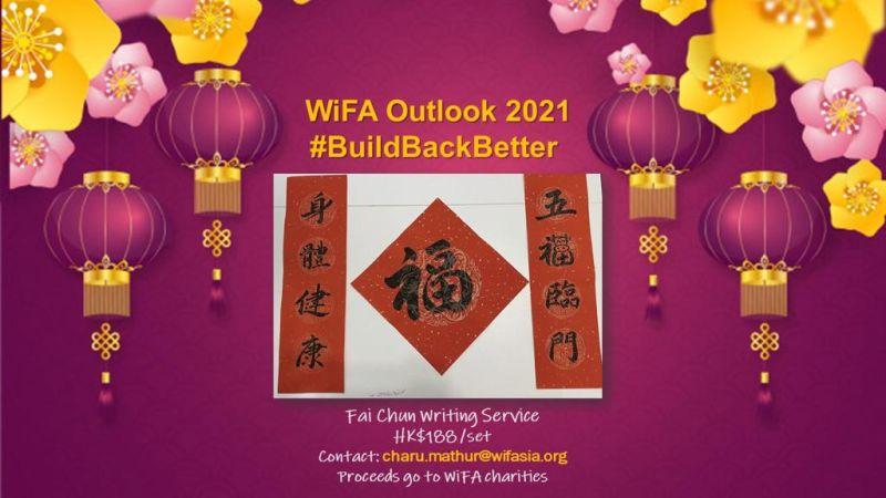 WiFA 2021 CNY Fai Chun Writing Service